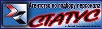 Агентство по подбору персонала СТАТУС